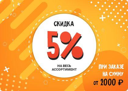 -5% от 2000